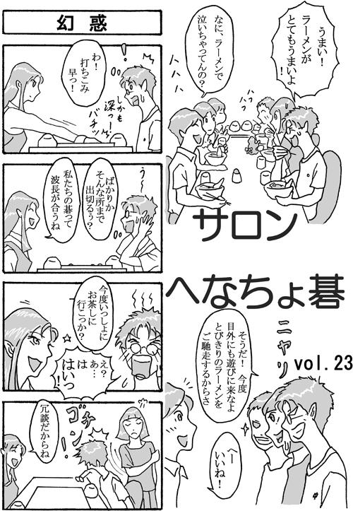 henachoko23-01.jpg