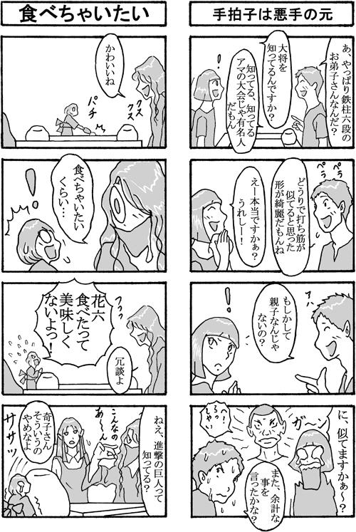 henachoko23-02.jpg