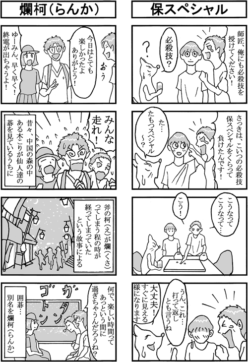 henachoko23-03.jpg