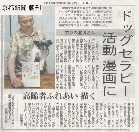 京都新聞『犬がとなりにいるだけで』北川なつ