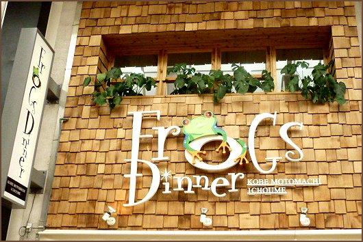 Frogs Dinner+枠