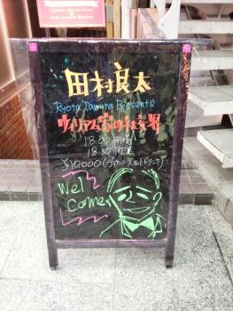 田村良太くん2