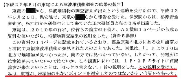 貞観地震2