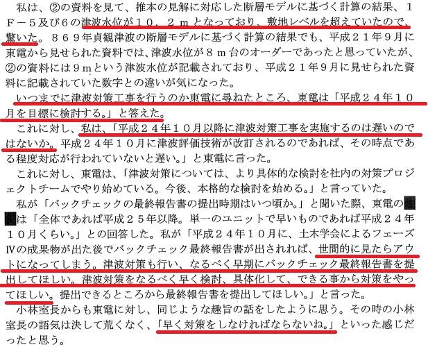 貞観地震3
