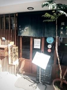 佐々木お店