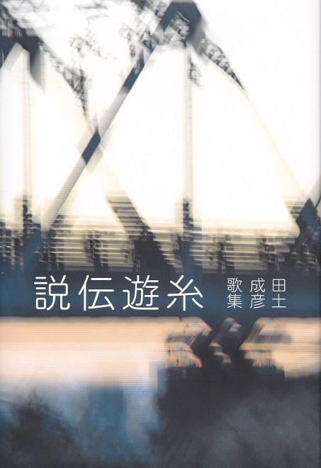 田土_0001