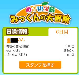 めざせ!宝島 ~みっくんの大冒険~ ゴール 2015 10 03