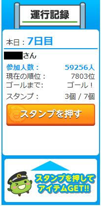 げん玉電鉄 ゴール 2015 10 04