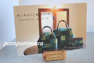 茶ノ木カバン展1