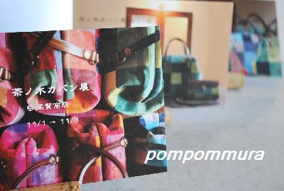 茶ノ木カバン展3