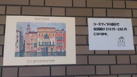 荻須記念美術館
