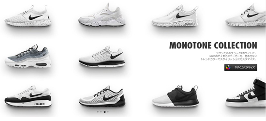 NIKE iD MONOTONE COLLECTION