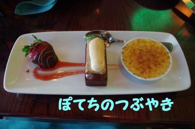 20150918 DCA夕飯 (5)