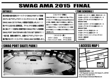 swagama_final_ura.jpg