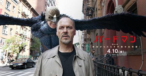 birdman_1.jpg