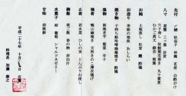 石葉献立 (2)