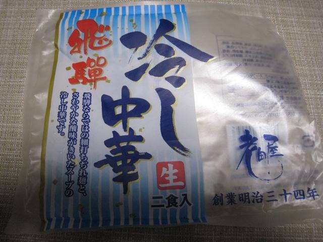 飛騨の細打ちぢれ麺の冷し中華