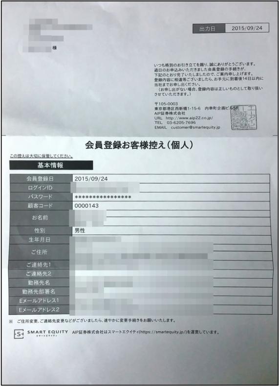 01会員登録控え20151006