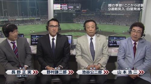 実況「解説は山本浩二さん、池谷公二郎さん、野村謙二郎さんです」