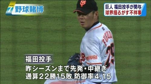 【野球賭博】結局福田と笠原は会見とかせんのか?