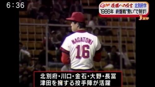 【カープ】1986年カープ優勝時の思い出