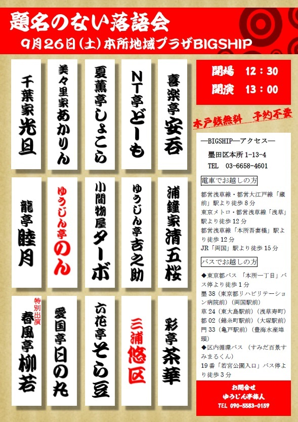 20150926題名のない落語会(正)