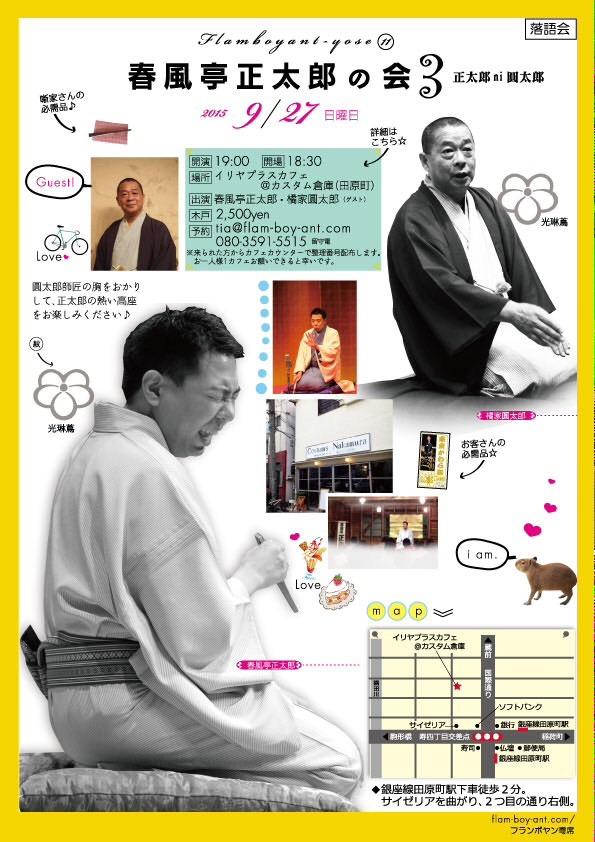 20150927フランボヤン_正太郎、圓太郎