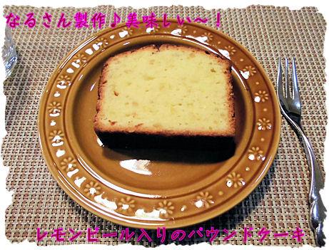 パウンドケーキめちゃうまい!!