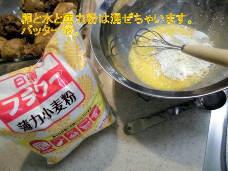 バッター液を作る