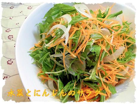 水菜とにんじんのサラダ