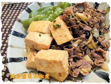 肉豆腐実山椒煮