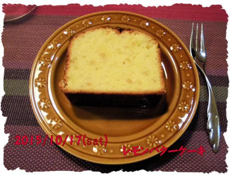 すっごく美味しいわ、バターケーキ