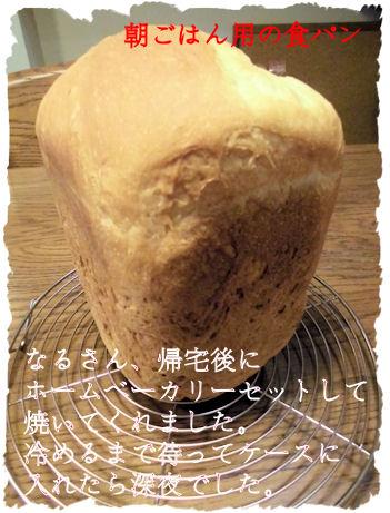 苦労しても手作り食パンがうまい