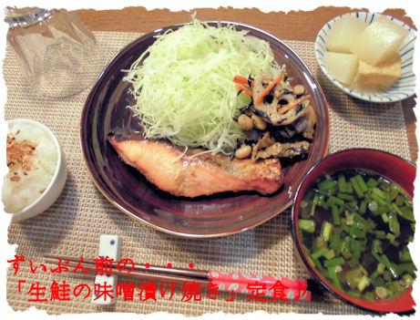 鮭の味噌漬け焼き定食