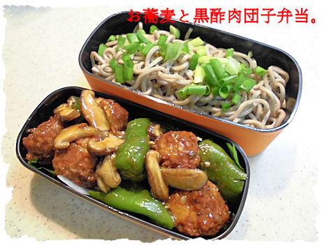 日本蕎麦弁当