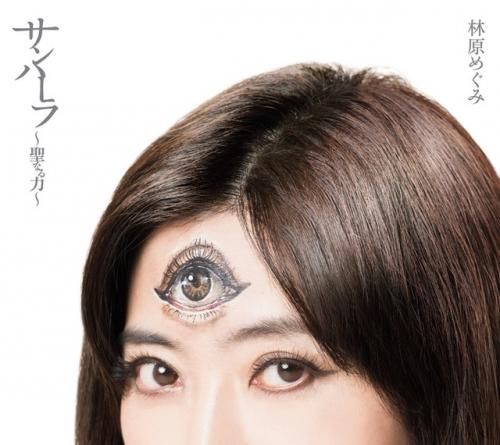 hayashibara_33eyes.jpg