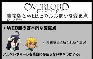 overlord071.jpg