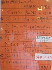 大勝軒 てつ【参】-2