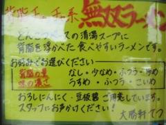大勝軒 てつ【参】-3