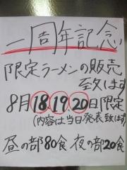 中華そば よしかわ【四】-3