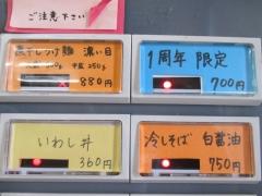 中華そば よしかわ【四】-7