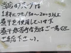 中華ソバ 伊吹【八四】-8