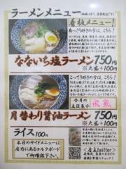 麺や なないち【四】-2