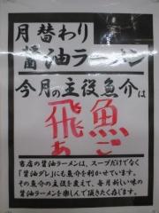 麺や なないち【四】-3