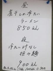 麺や なないち【四】-4