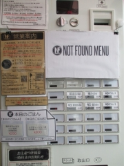 【新店】NOT FOUND-6