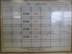 NOT FOUND【弐】-2