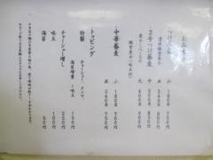 NOT FOUND【弐】-5
