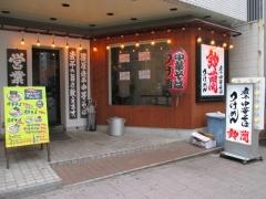 煮干中華そば つけめん 鈴蘭 新宿店【弐壱】-1
