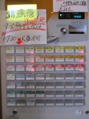 煮干中華そば つけめん 鈴蘭 新宿店【弐壱】-2